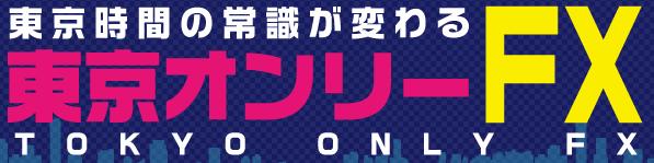 東京オンリーFX・1.PNG